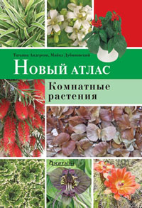 Atlas of Tropical Houseplants (in Russian)  Click to see full-size image